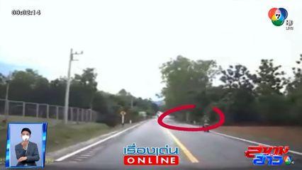 ภาพเป็นข่าว : เตือนภัย ระวังโดนปาหินใส่รถ หวั่นเกิดอันตราย