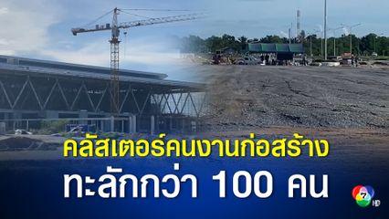 คลัสเตอร์คนงานก่อสร้างท่าอากาศยานนครศรีธรรมราชทะลัก พบผู้ติดเชื้อกว่า 100 คน
