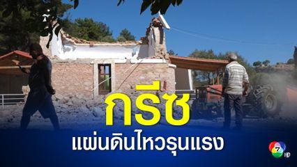 แผ่นดินไหวรุนแรง 5.8 ในกรีซ
