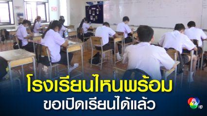 ศธ.ประกาศหลักเกณฑ์เปิดเรียน สำหรับโรงเรียนที่มีความพร้อม