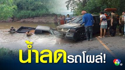 ชาวบ้านผงะ! พบรถกระบะโผล่ก้นคลองหลังน้ำลดระดับ สันนิษฐานโจรกรรมอำพราง
