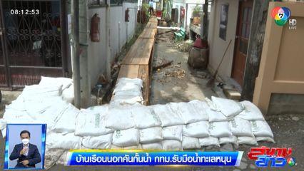 รายงานพิเศษ : บ้านเรือนนอกคันกั้นน้ำ กทม. รับมือน้ำทะเลหนุน