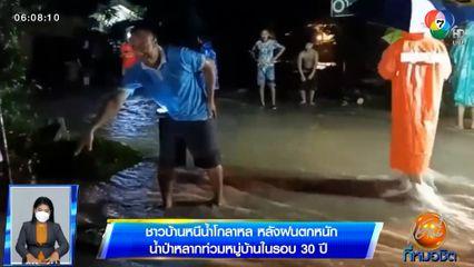 ชาวบ้านหนีน้ำโกลาหล หลังฝนตกหนักน้ำป่าหลากท่วมหมู่บ้านในรอบ 30 ปี