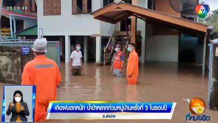 เกิดฝนตกหนัก น้ำป่าหลากท่วมหมู่บ้านครั้งที่ 3 ในรอบปี จ.ลำปาง