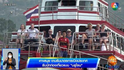 เกาะสมุย ขานรับมาตรการเปิดประเทศ รับนักท่องเที่ยวแบบบลูโซน