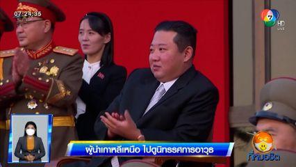 ผู้นำเกาหลีเหนือ ไปดูนิทรรศการอาวุธ