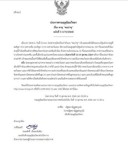 """กรมอุตุฯ ประกาศ ฉบับที่ 5 ทุกภาค ยกเว้น ภาคเหนือ เจออิทธิพล พายุ """"คมปาซุ"""""""