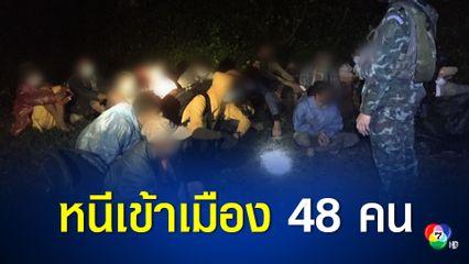 ทหารผาเมืองคุมเข้มแนวชายแดน สกัดจับแรงงานผิดกฎหมายหลบหนีเข้ามาได้ 48 คน