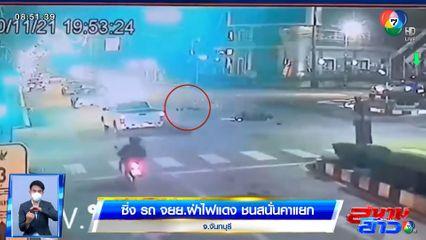 ภาพเป็นข่าว : ซิ่งรถ จยย.ฝ่าไฟแดง ชนสนั่นคาแยก จ.จันทบุรี