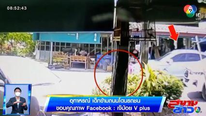 ภาพเป็นข่าว : อุทาหรณ์! เด็กข้ามถนนไม่ทันระวัง โดนรถชน