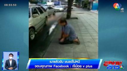 ภาพเป็นข่าว : ลุงเมาแล้วขับ ชนแต่ไม่หนี แถมคุกเข่าขอโทษ