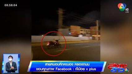 ภาพเป็นข่าว : สายหมอบคึกคะนองครองถนน แว้นไม่เกรงใจใคร