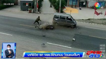 ภาพเป็นข่าว : นาทีชีวิต! รถ จยย.ขี่ข้ามถนน โดนชนเต็มๆ