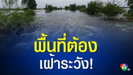 พื้นที่ต้องเฝ้าระวัง! น้ำท่วมฉับพลัน น้ำป่าไหลหลาก ดินถล่ม และคลื่นลมแรง