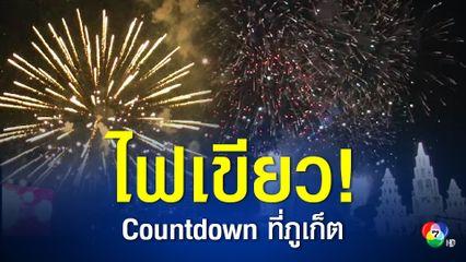 """รัฐบาล ไฟเขียวให้กิจกรรม Countdown ส่งท้ายปีเก่าต้อนรับปีใหม่ที่ """"ภูเก็ต"""""""