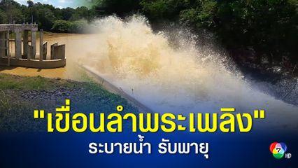 เขื่อนลำพระเพลิง เร่งระบายน้ำรองรับน้ำใหม่ ผู้ว่าฯ เตือนประชาชน 4 ลุ่มน้ำ รับมือพายุ