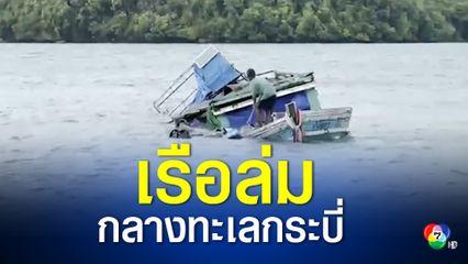 พายุซัดเรือขนสินค้าล่มกลางทะเลกระบี่