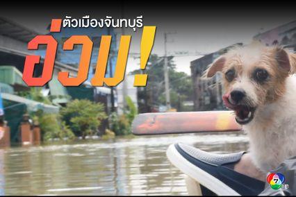 ตัวเมืองจันทบุรี อ่วม หลังเกิดน้ำท่วมฉับพลันจากฝนตกหนัก