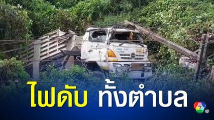 รถพ่วง เบรกแตก แหกโค้งชนเสาไฟฟ้าแรงสูง ต.แม่ปะ ไฟดับทั้งตำบล