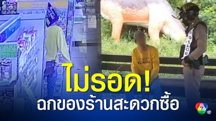 ไม่รอด! หนุ่มฉกของร้านสะดวกซื้อ พลเมืองดีเห็นรีบเเจ้งพนักงานเรียกตำรวจเข้าจับตัว