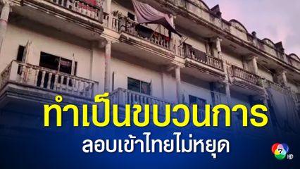 ทลายแหล่งซุกซ่อน ริมน้ำเมย รวบ 29 แรงงานลอบเข้าไทยผิดกฎหมาย