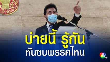 ศรัณย์วุฒิ หันซบพรรคไหน หลังถูกขับพ้นพรรคเพื่อไทย เตรียมตั้งโต๊ะแถลง ที่สภา