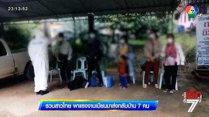 รวบสาวไทย พาแรงงานเมียนมาส่งกลับบ้าน 7 คน