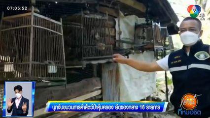 บุกจับขบวนการค้าสัตว์ป่าคุ้มครอง ยึดของกลาง 16 รายการ