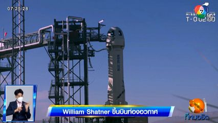 William Shatner ขึ้นบินท่องอวกาศ