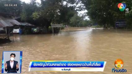 จ.จันทบุรี ยังเผชิญน้ำท่วมหลายอำเภอ เร่งอพยพชาวบ้านพื้นที่เสี่ยง