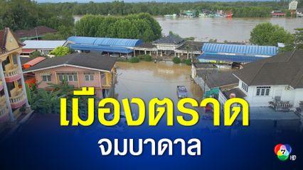 แม่น้ำตราด ทำน้ำเอ่อล้นท่วมพื้นที่ต่ำ