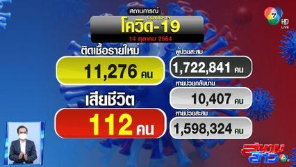 ยอดโควิดวันนี้ (14 ต.ค.) ติดเชื้อใหม่ 11,276 คน เสียชีวิต 112 คน