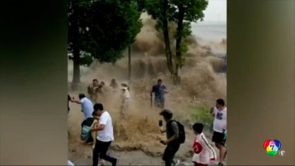 นักท่องเที่ยววิ่งหนีคลื่นยักษ์ ที่ซัดเข้าฝั่งทางตะวันออกของจีน
