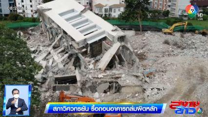 รายงานพิเศษ : สภาวิศวกรยัน รื้อถอนอาคารถล่มผิดหลัก
