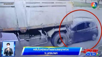 ภาพเป็นข่าว : พังยับ! สาวขับเก๋งหลับใน พุ่งชนท้ายรถบรรทุกพ่วง