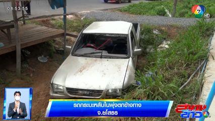 ภาพเป็นข่าว : รถกระบะวูบหลับใน เสียหลักพุ่งตกข้างทาง