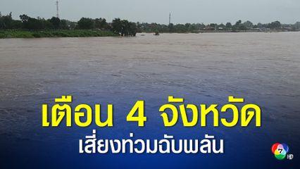 ปภ.แจ้งเตือน 4 จังหวัด จับตาสถานการณ์น้ำ ระวังน้ำป่าหลาก