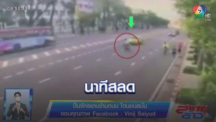 ภาพเป็นข่าว : สลด! ปั่นจักรยานข้ามถนน โดนแท็กซี่ชนสนั่น เสียชีวิต