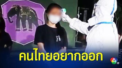 จับ 8 หนุ่มสาวชาวไทย ลักลอบเดินทางไปทำงานบ่อนออนไลน์