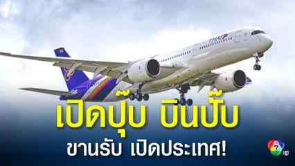 การบินไทย จัด 36 เส้นทางบินฤดูหนาว รองรับนโยบายเปิดประเทศ พร้อมให้บริการเต็มรูปแบบ
