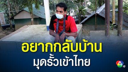 แรงงานเมียนมาในมาเลเซีย แอบมุดรั้วลวดหนามเข้าไทย