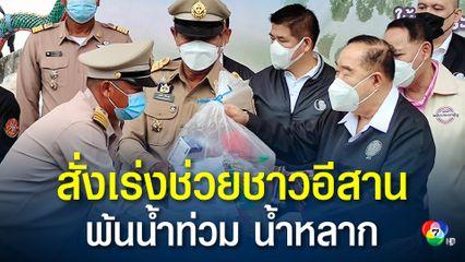 พล.อ.ประวิตร  สั่งเร่งระบายน้ำท่วม และป้องกันน้ำหลากในพื้นที่ภาคอีสาน  พร้อมเยียวยาผู้ประสบอุทกภัย