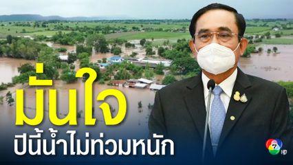 นายกรัฐมนตรี มั่นใจปีนี้น้ำไม่ท่วมหนักเหมือนในอดีต