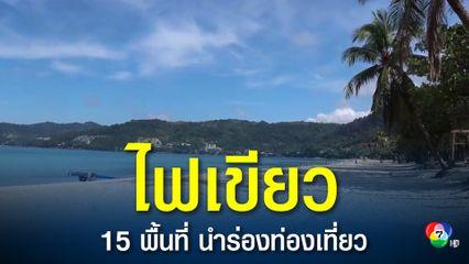 ไฟเขียว 15 จ. นำร่องท่องเที่ยว ศบค.ยังไม่เคาะประเทศเสี่ยงต่ำเข้าไทยไม่กักตัว