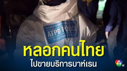 รวบสาวแสบ! ตุ๋นคนไทยไปทำงานบาห์เรน อ้างรายได้เฉียดแสน สุดท้ายบังคับขายบริการ