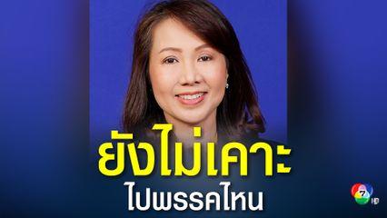 พรพิมล มั่นใจ หาพรรคใหม่ได้ ใน 30 วัน ปัดข่าวซบพรรคภูมิใจไทย