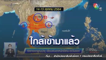 ทิศทางพายุคมปาซุ เคลื่อนมาแล้ว เตือนฝนตกหนักภาคอีสาน ตะวันออก