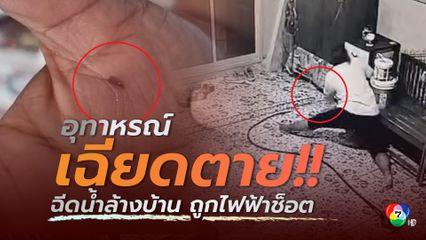 อุทาหรณ์หญิงฉีดน้ำล้างพื้นบ้าน ก้มหยิบสายไฟถูกช็อต รอดตายหวุดหวิด