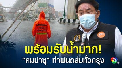 """ผู้ว่าฯกทม. สั่งเตรียม 5 ความพร้อมรับมือฝนหนักทั่วกรุง จากอิทธิพลพายุ """"คมปาซุ"""""""