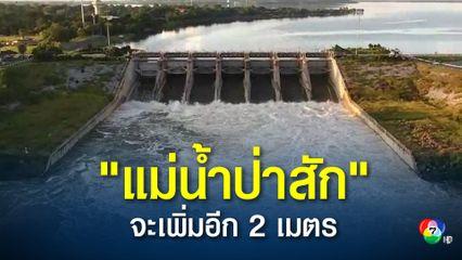 เขื่อนป่าสักชลสิทธิ์ เพิ่มการระบายน้ำ จะส่งผลให้แม่น้ำปาสัก เพิ่มประมาณ 2 เมตร